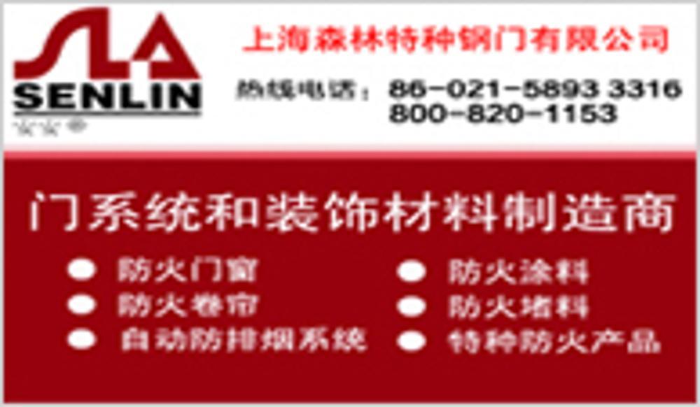 上海森林特种钢门有限公司