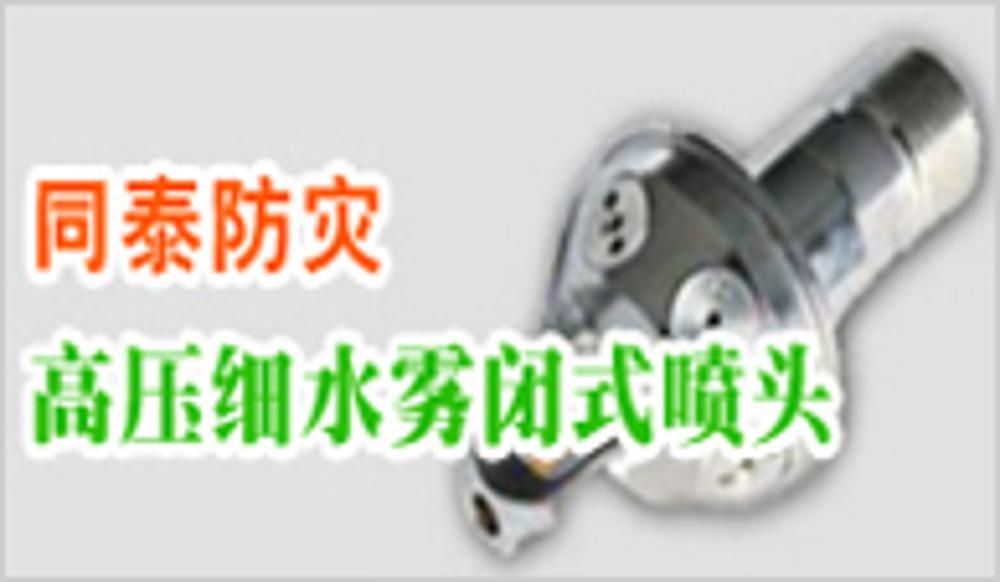 上海同泰火安科技有限公司