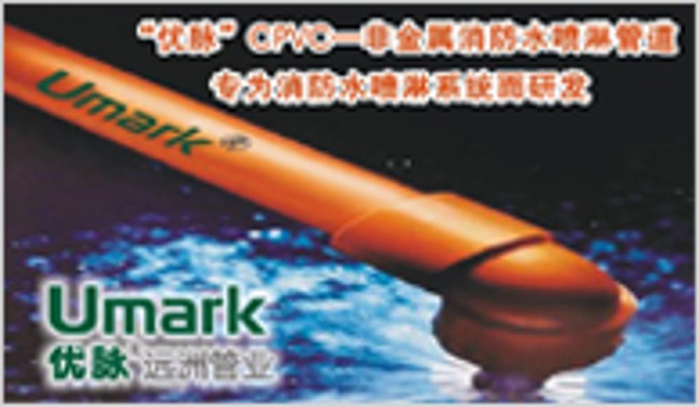 上海远洲管业科技股份有限公司