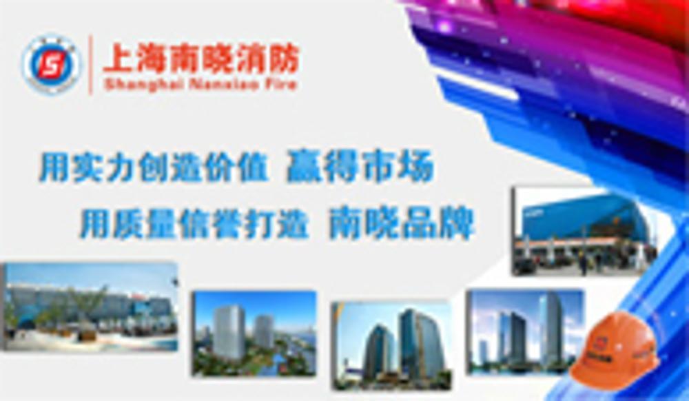 上海南晓万博manbetx官网登录工程设备有限公司